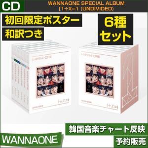 6種セット / WANNAONE SPECIAL ALBUM [1÷x=1 (UNDIVIDED) / 韓国音楽チャート反映/初回限定ポスター丸めて発送/2次予約/特典MVDVD終了/送料無料