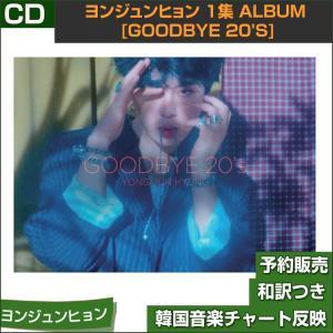 ヨンジュンヒョン 1集 ALBUM [GOODBYE 20s] / 韓国音楽チャート反映/初回限定ポスター終了/1次予約|shopandcafeo