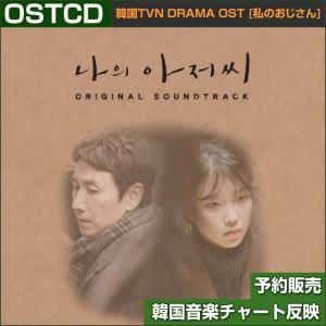 韓国tvN DRAMA OST [私のおじさん] IU出演 / 韓国音楽チャート反映/初回限定ポスター終了/2次予約|shopandcafeo