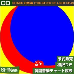 SHINee 正規6集 [The Story of Light EP 2] /  韓国音楽チャート反映/初回限定ポスター/特典ラジオスターDVDorMVDVD終了/sn1806