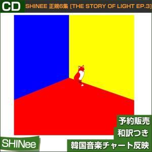 SHINee 正規6集 [The Story of Light EP.3] / 韓国音楽チャート反映/初回限定ポスター丸めて発送/1次予約/特典DVD