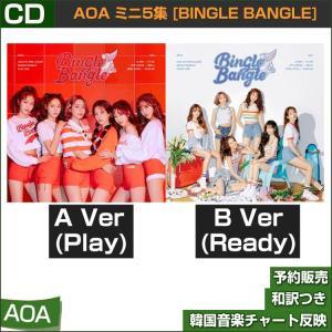 2種選択/AOA ミニ5集 [BINGLE BANGLE] / 韓国音楽チャート反映/初回限定ポスター終了/1次予約|shopandcafeo