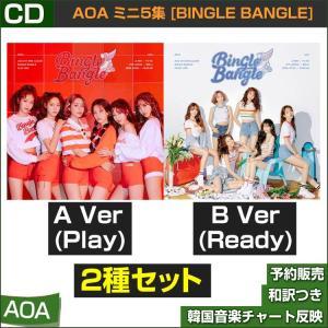 2種セット/AOA ミニ5集 [BINGLE BANGLE] / 韓国音楽チャート反映/初回限定ポスター終了/1次予約|shopandcafeo
