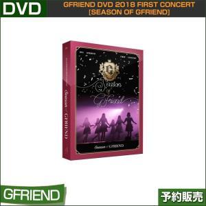 GFRIEND DVD 2018 FIRST CONCERT [SEASON OF GFRIEND] (CODE ALL) /1次予約|shopandcafeo
