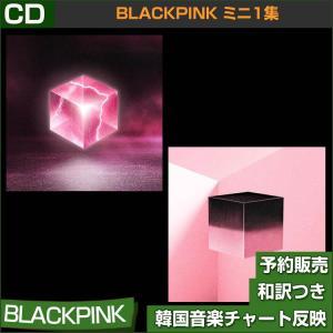 eshop特典/2種セット/BLACKPINK ミニ1集 [SQUARE UP] / 韓国音楽チャート反映/初回限定ポスター1枚/2次予約|shopandcafeo