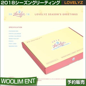 LOVELYZ 2018 シーズングリーティング / SEASON GREENTINGS / woollim/日本国内発送/1次予約|shopandcafeo