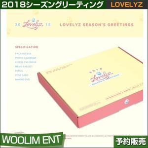 LOVELYZ 2018 シーズングリーティング / SEASON GREENTINGS / woollim/日本国内発送/1次予約|shopandcafeo
