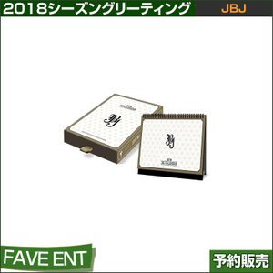 JBJ 2018 シーズングリーティング / SEASON GREENTINGS / FAVE Ent/日本国内発送/1次予約|shopandcafeo