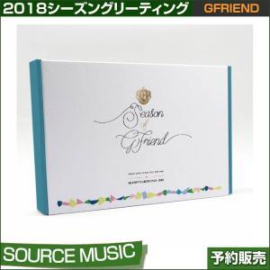 GFRIEND 2018 シーズングリーティング / SEASON GREENTINGS / SOURCE MUSIC/日本国内発送/ゆうメール発送/代引不可/1次予約/送料無料|shopandcafeo