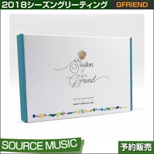 GFRIEND 2018 シーズングリーティング / SEASON GREENTINGS / SOURCE MUSIC/日本国内発送/1次予約|shopandcafeo