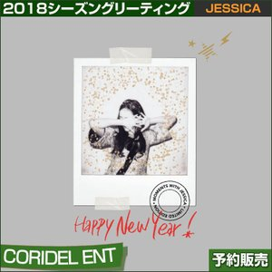 JESSICA 2018 シーズングリーティング / Moments with Jessica 2018 / CORIDEL ENT/日本国内発送/ゆうメール発送/代引不可/1次予約/送料無料|shopandcafeo