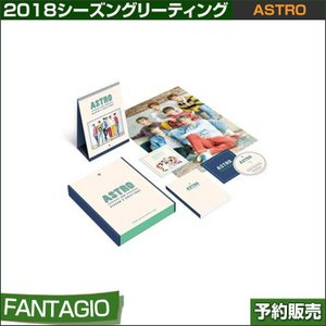 ASTRO 2018 シーズングリーティング / SEASON GREENTINGS / FANTAGIO ENT /日本国内発送/ゆうメール発送/代引不可/1次予約/送料無料|shopandcafeo