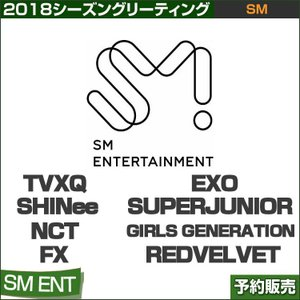 SM ENTERTAINMENT 2018 シーズングリーティング / SEASONS GREENTINGS/日本国内発送/ゆうメール発送/代引不可/1次予約/送料無料|shopandcafeo