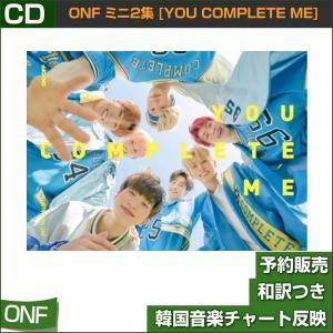 ONF ミニ2集 [You Complete Me] / 韓国音楽チャート反映/初回限定ポスター丸めて発送/1次予約|shopandcafeo