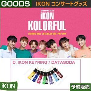 0.iKON KEYRING+DATA SODA / iKON KOLORFUL CONCERT GOODS /1次予約 shopandcafeo