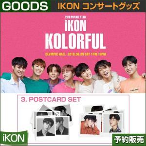 3. POSTCARD SET / iKON KOLORFUL CONCERT GOODS /1次予約|shopandcafeo