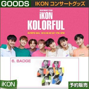 6. BADGE / iKON KOLORFUL CONCERT GOODS /1次予約|shopandcafeo