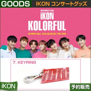 7. KEYRING / iKON KOLORFUL CONCERT GOODS /1次予約|shopandcafeo