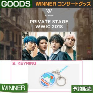 WINNER KEYRING [OTF] / PRIVATE STAGE WWIC 2018 GOODS /1次予約|shopandcafeo