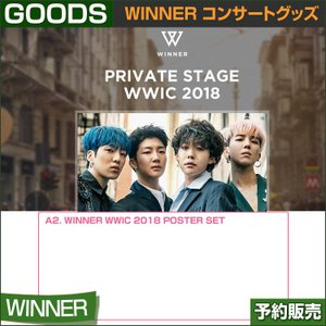 A2. WINNER WWIC 2018 POSTER SET / [OTF] PRIVATE STAGE WWIC 2018 GOODS /1次予約|shopandcafeo