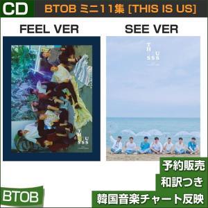 2種選択 / BTOB ミニ11集 [THIS IS US] / 韓国音楽チャート反映/初回限定ポスター終了/1次予約|shopandcafeo
