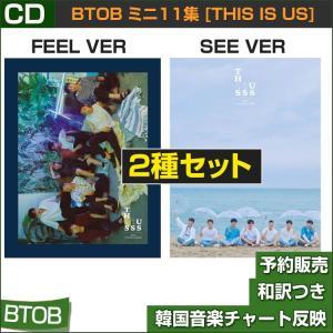 2種セット / BTOB ミニ11集 [THIS IS US] / 韓国音楽チャート反映/初回限定ポスター終了/1次予約|shopandcafeo