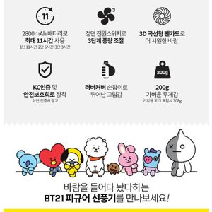 BT21 HANDY FAN 扇風機 防弾少年団  BTS ハンディーファン|shopandcafeo|04