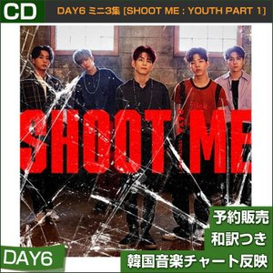 2種選択 / DAY6 ミニ3集 [SHOOT ME : YOUTH PART 1] / 韓国音楽チャート反映/初回限定ポスター終了/1次予約|shopandcafeo