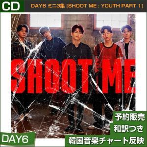 2種セット / DAY6 ミニ3集 [SHOOT ME : YOUTH PART 1] / 韓国音楽チャート反映/初回限定ポスター終了/1次予約|shopandcafeo