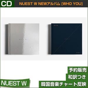 2種選択 / NUEST W NEWアルバム [WHO YOU] / 韓国音楽チャート反映/初回限定ポスター終了/1次予約|shopandcafeo