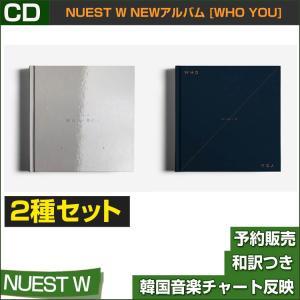 2種セット / NUEST W NEWアルバム [WHO YOU] / 韓国音楽チャート反映/初回限定ポスター終了/1次予約|shopandcafeo
