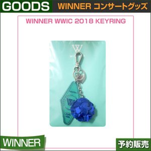 WINNER WWIC 2018 KEYRING / [OTF] PRIVATE STAGE WWIC 2018 GOODS /1次予約|shopandcafeo