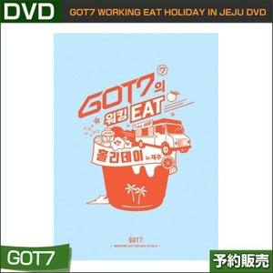 GOT7 WORKING EAT HOLIDAY IN JEJU DVD / リージョンコード13/1次予約|shopandcafeo