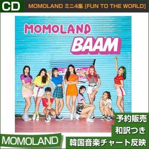 セット(CD2枚)/MOMOLAND ミニ4集 [FUN TO THE WORLD] / 韓国音楽チャート反映/初回限定ポスター終了/2次予約|shopandcafeo