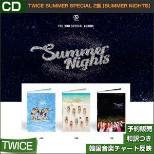 3種選択/TWICE SUMMER SPECIAL 2集 [SUMMER NIGHTS] / 韓国音楽チャート反映/初回限定ポスター丸めて発送/2次予約/特典DVD終了