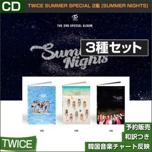 3種セット/TWICE SUMMER SPECIAL 2集 [SUMMER NIGHTS] / 韓国音楽チャート反映/初回限定ポスター丸めて発送/2次予約/特典DVD終了