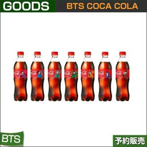 7種選択/BTS(防弾少年団) COCA COLA PET 500ml / 1807  /3次予約