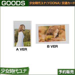 少女時代ユナ(YOONA) 交通カード CASHBEE CARD / コンビニエ 7ELEVEN / 1807 /1次予約 shopandcafeo