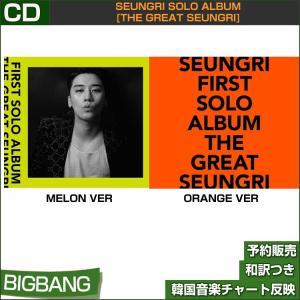 2種選択/BIGBANG SEUNGRI SOLO ALBUM [The Great Seungri] / 韓国音楽チャート反映/初回限定ポスター終了/2次予約/特典DVD終了|shopandcafeo