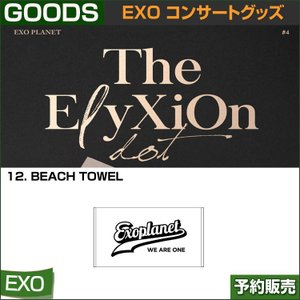 12. BEACH TOWEL / EXO THE PLANET#4 OFFICIAL GOODS / 1807exo /2次予約|shopandcafeo