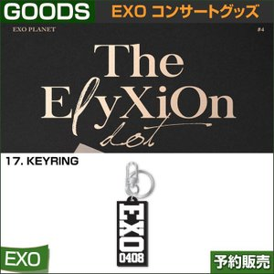 17. KEYRING / EXO THE PLANET#4 OFFICIAL GOODS  / 1807exo /2次予約|shopandcafeo