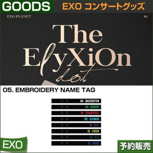 5. EMBROIDERY NAME TAG / EXO THE PLANET#4 OFFICIAL GOODS / 1807exo /2次予約