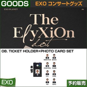 8. TICKET HOLDER+PHOTOCARD SET / EXO THE PLANET#4 OFFICIAL GOODS / 1807exo /2次予約|shopandcafeo