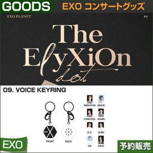 9. VOICE KEYRING / EXO THE PLANET#4 OFFICIAL GOODS / 1807exo /2次予約|shopandcafeo