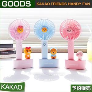 KAKAOFRIENDS HANDY FAN / 1807kakao /1次予約|shopandcafeo