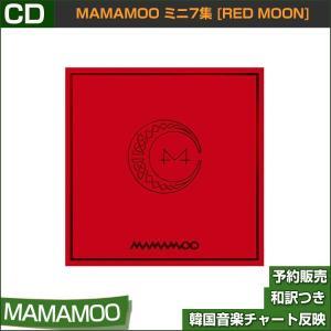 MAMAMOO ミニ7集 [RED MOON]/ 韓国音楽チャート反映/初回限定ポスター終了/2次予約|shopandcafeo