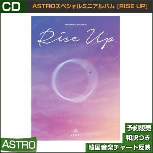 ASTROスペシャルミニアルバム [RISE UP] / 韓国音楽チャート反映/初回限定ポスター終了/2次予約|shopandcafeo