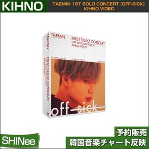 TAEMIN 1st SOLO CONCERT [OFF-SICK] KIHNO VIDEO / 1次予約/送料無料|shopandcafeo