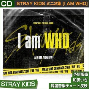 2種選択/STRAY KIDS ミニ2集 [I AM WHO]/ 韓国音楽チャート反映/初回限定ポスター終了/2次予約|shopandcafeo