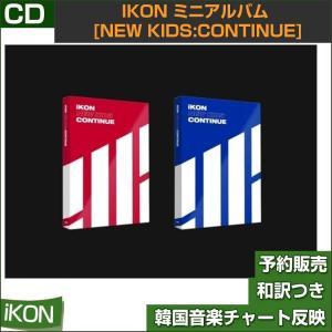 2種選択/iKON ミニアルバム [NEW KIDS:CONTINUE] / 韓国音楽チャート反映/初回限定ポスター終了/2次予約/特典DVD終了|shopandcafeo